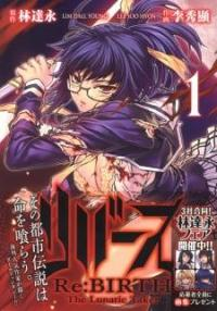 ReBirth The Lunatic Taker manga