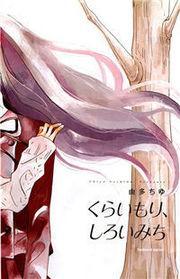 Dark Forest, White Road manga