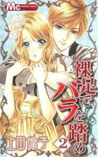 Hadashi De Bara Wo Fume manga