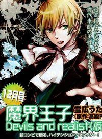 Makai Ouji: Devils And Realist manga