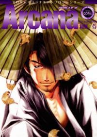 Arcana 05: Japanese Style And Samurai