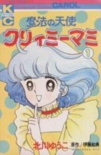 Mahou No Tenshi Creamy Mami manga