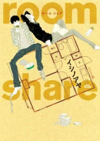 Room Share (isino Aya) manga
