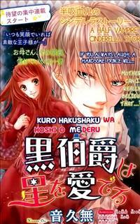 Kuro Hakushaku Wa Hoshi O Mederu