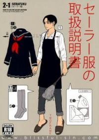 Shingeki No Kyojin Dj - Sailor Fuku No Toriatsukai Setsumeisho