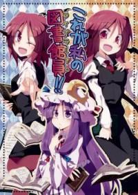 Touhou Project Dj - Kore Ga Watashi No Toshokanin!!