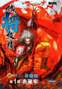 The Lawless Manhua