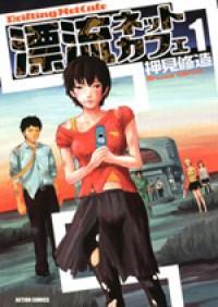 Hyouryuu Net Cafe manga