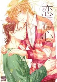 Koigokoro (kanda Neko) manga