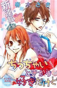 Chicchai Toki Kara Suki Dakedo manga
