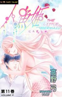 Erotic Fairy Tales: The Little Mermaid manga