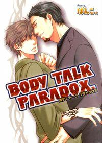 Body Talk Paradox manga