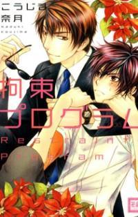 Kousoku Program manga