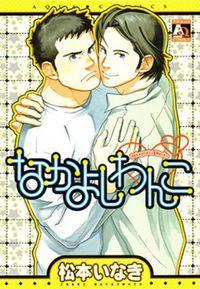 Nakayoshi Wanko manga