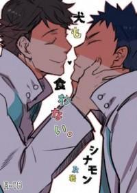 Haikyu!! Dj - Inu Mo Kuwanai. manga