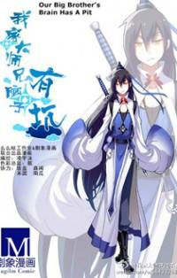 Wo Jia Dashi Xiong Naozi You Keng Manhua