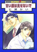 Amai Kao wa Misenaide manga