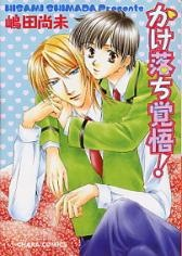 Kakeochi Kakugo! manga