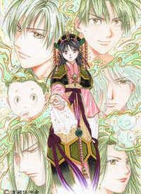 Fushigi Yuugi Genbu Kaiden manga