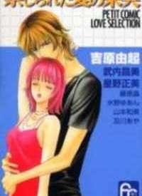 Kinjirareta Ai no Kajitsu manga