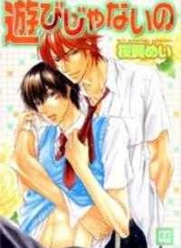 Asobi Jya Naino manga
