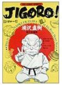 Jigoro