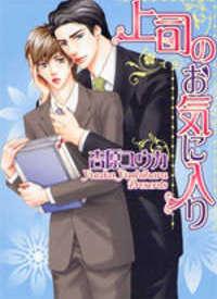 Joushi no Okiniiri manga