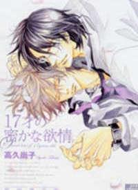 17 Sai no Hisoka na Yokujou