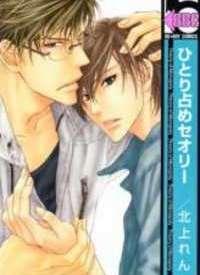 Hitorijime Theory manga
