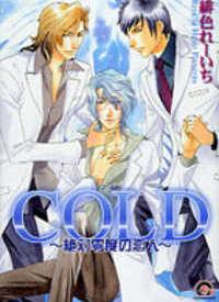 Cold manga