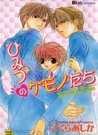 Himitsu no Kemonotachi manga