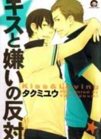 Kiss to Kirai no Hantai