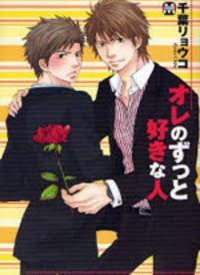 Everlasting Love manga