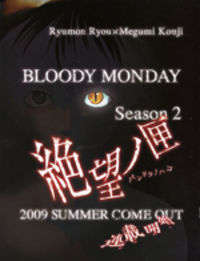 Bloody Monday Season 2 - Zetsubou no Kou