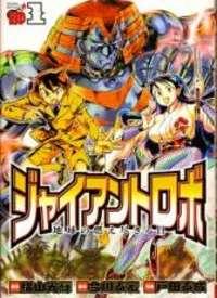 Giant Robo: Chikyuu no Moetsukiru Hi