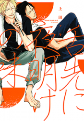 Shitasaki ni Yoake no Aji