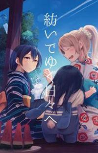 Love Live! Dj - Tsumui De Yuku Hibi E
