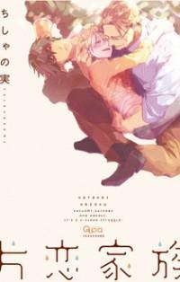 Katakoi Kazoku manga