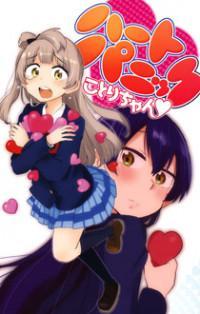 Love Live! Dj - Heart Panic Kotori-chan
