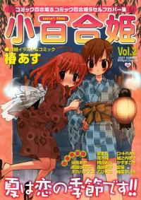 Sayuri-hime 2