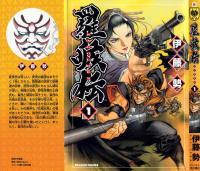 Ragouden manga