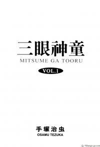 Mitsume ga Tooru