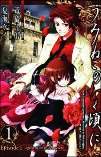 Umineko No Naku Koro Ni Episode 1: Legend Of  The Golden Witch