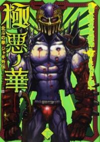 Fist of the North Star Jagi Gaiden manga