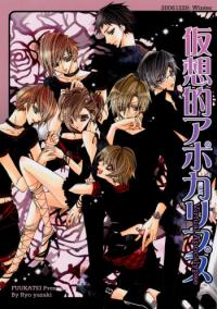 Ouran High School Host Club - Virtual Apocalypse (Doujinshi)