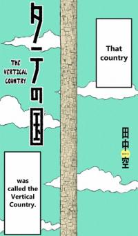 The Vertical Country