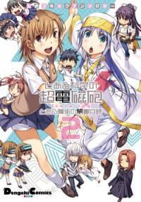 Koushiki Comic Anthology - Toaru Kagaku no Railgun featuring Toaru Majutsu no Index