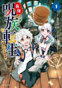 Saikyou Juzoku Tensei: Cheat Majutsushi no Slow Life