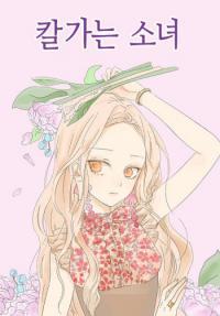 Meme Girls Manga Mangago