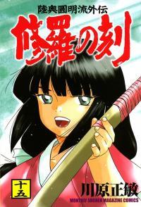 Mutsu Enmei Ryū Gaiden: Shura no Toki